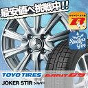 135/80R12 68Q TOYO TIRES トーヨータ...