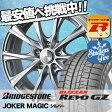 205/60R16 BRIDGESTONE ブリヂストン BLIZZAK REVO GZ ブリザック レボ GZ JOKER MAGIC ジョーカー マジック スタッドレスタイヤホイール4本セット