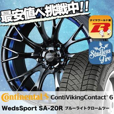 225/55R17 CONTINENTAL コンチネンタル ContiVikingContact6 コンチバイキングコンタクト6 WedsSport SA-20R ウェッズスポーツ SA20R スタッドレスタイヤホイール4本セット