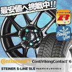 225/50R17 CONTINENTAL コンチネンタル ContiVikingContact6 コンチバイキングコンタクト6 STEINER S-LINE SL5 シュタイナー エスライン SL5 スタッドレスタイヤホイール4本セット