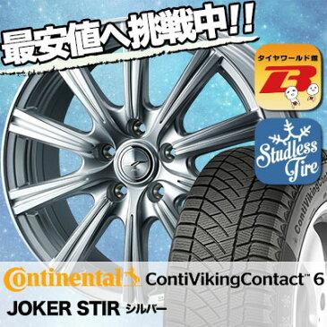225/45R18 95T XL CONTINENTAL コンチネンタル ContiVikingContact6 コンチバイキングコンタクト6 JOKER STIR ジョーカー ステア スタッドレスタイヤホイール4本セット