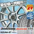 『2015〜2016年製 送料無料』BRIDGESTONE ブリヂストン ブリザック VRX 185/70R14 14インチ スタッドレスタイヤ ホイール4本セット キズナ BT BLIZZAK VRX ブリザック VRX