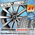235/50R18 BRIDGESTONE ブリヂストン BLIZZAK VRX ブリザック VRX Euro Speed G10 ユーロスピード G10 スタッドレスタイヤホイール4本セット