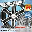 215/65R16 98Q BRIDGESTONE ブリヂストン BLIZZAK VRX ブリザック VRX HI BLOCK ハイブロック スタッドレスタイヤホイール4本セット
