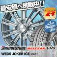 165/65R14 BRIDGESTONE ブリヂストン BLIZZAK VRX ブリザック VRX JOKER ICE ジョーカー アイス スタッドレスタイヤホイール4本セット