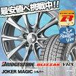 245/40R18 93Q BRIDGESTONE ブリヂストン BLIZZAK VRX ブリザック VRX JOKER MAGIC ジョーカー マジック スタッドレスタイヤホイール4本セット