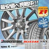 『2015〜2016年製 送料無料』155/65R14 75Q BRIDGESTONE ブリヂストン BLIZZAK VRX ブリザック VRX spec K スペックK スタッドレスタイヤホイール4本セット