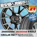 205/65R16 BRIDGESTONE ブリヂストン BLIZZAK VRX2 ブリザック VRX2 CIRCLAR RM-7 サーキュラー RM-7 スタッドレスタイヤホイール4本セット