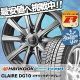175/65R14 HANKOOK ハンコック Winter i*cept IZ2 A W626 ウィンターアイセプトIZ2 A W626 CLAIRE DG10 クレール DG10 スタッドレスタイヤホイール4本セット