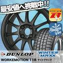 ウインターマックス 01 WM01 185/60R16 86...