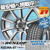 205/65R15 94Q DUNLOP ダンロップ WINTER MAXX 01 WM01 ウインターマックス 01 KIZUNA-BT キズナBT スタッドレスタイヤホイール4本セット