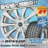 195/65R15 91Q DUNLOP ダンロップ WINTER MAXX 01 WM01 ウインターマックス 01 Exsteer PLUS ONE エクスタープラスワン スタッドレスタイヤホイール4本セット