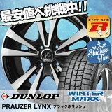 165/55R14 DUNLOP ダンロップ WINTER MAXX 01 WM01 ウインターマックス 01 PRAUZER LYNX プラウザー リンクス スタッドレスタイヤホイール4本セット
