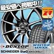 205/65R15 DUNLOP ダンロップ WINTER MAXX 01 WM01 ウインターマックス 01 SCHNEDER StaG シュナイダー スタッグ スタッドレスタイヤホイール4本セット