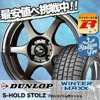 165/60R14 DUNLOP ダンロップ WINTER MAXX 01 WM01 ウインターマックス 01 BADX S-HOLD STOLZ バドックス エスホールド シュトルツ スタッドレスタイヤホイール4本セット