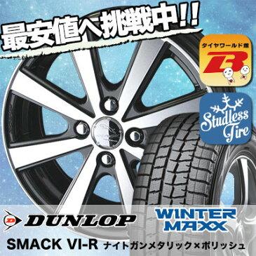 ウインターマックス 01 WM01 195/55R15 85Q スマック VI-R ナイトガンメタリック/ポリッシュ スタッドレスタイヤホイール 4本 セット