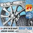 165/55R14 72Q DUNLOP ダンロップ WINTER MAXX 02 ウインターマックス 02 JOKER MAGIC ジョーカー マジック スタッドレスタイヤホイール4本セット