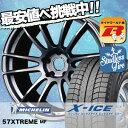 245/45R17 MICHELIN ミシュラン X-ICE...