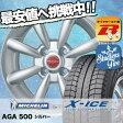 175/65R14 86T MICHELIN ミシュラン X-ICE XI3 エックスアイス XI3 AGA 500 スタッドレスタイヤホイール4本セット【 for FIAT 】
