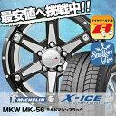 225/55R16 MICHELIN ミシュラン X-ICE...