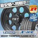 235/60R16 MICHELIN ミシュラン X-ICE...