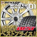 DUNLOP ダンロップ WINTER MAXX01(WM01) ウィンターMAXX 01 155/65R14 75Q Exsteer PLUS ONE エクス...