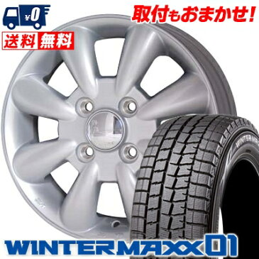 155/65R14 DUNLOP ダンロップ WINTER MAXX 01 WM01 ウインターマックス 01 Lala Palm KC-8 ララパーム KC8 スタッドレスタイヤホイール4本セット