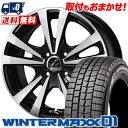 165/55R14 DUNLOP ダンロップ WINTER MAXX 01 WM01 ウインターマッ...