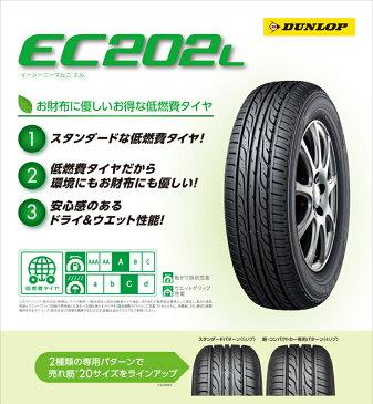 215/60R16 95H DUNLOP ダンロップ EC202L weds LEONIS NAVIA 02 ウエッズ レオニス ナヴィア 02 サマータイヤホイール4本セット低燃費 エコタイヤ