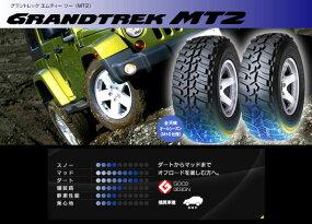 LT245/75R16108/104ダンロップ(DUNLOP)MT2夏サマータイヤ単品1本価格《2本以上ご購入で送料無料》