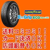 数量限定◆送料無料◆E-Grip ECO EG01◆175/65R15 84S◆1本価格◆新品夏タイヤ◆グッドイヤー◆エフィシエントグリップ エコ