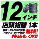 【来店専用】12インチ◆タイヤ組替◆タイヤ交換◆脱着・ゴムバルブ交換・バランス調整・タイヤ処分 コミコミ!
