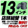 【来店専用】13インチ◆タイヤ組替◆タイヤ交換◆脱着・ゴムバルブ交換・バランス調整・タイヤ処分 コミコミ!