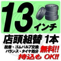 【来店専用】13インチ◆タイヤ組替◆タイヤ交換◆脱着・ゴムバルブ交換・バランス調整・タイヤ処分