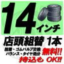 【来店専用】14インチ◆タイヤ組替◆タイヤ交換◆脱着・ゴムバルブ交換・バランス調整・タイヤ処分 コミコミ!