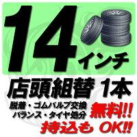 【来店専用】14インチ◆タイヤ組替◆タイヤ交換◆脱着・ゴムバルブ交換・バランス調整・タイヤ処分
