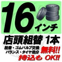 【来店専用】16インチ◆タイヤ組替◆タイヤ交換◆脱着・ゴムバルブ交換・バランス調整・タイヤ処分