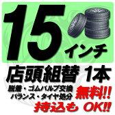 【来店専用】15インチ◆タイヤ組替◆タイヤ交換◆脱着・ゴムバルブ交換・バランス調整・タイヤ処分 コミコミ!