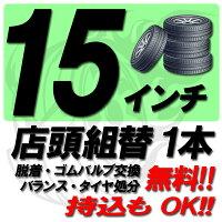 【来店専用】15インチ◆タイヤ組替◆タイヤ交換◆脱着・ゴムバルブ交換・バランス調整・タイヤ処分