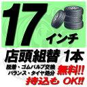【来店専用】17インチ◆タイヤ組替◆タイヤ交換◆脱着・ゴムバルブ交換・バランス調整・タイヤ処分 コミコミ!