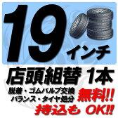【来店専用】19インチ◆タイヤ組替◆タイヤ交換◆脱着・ゴムバルブ交換・バランス調整・タイヤ処分 コミコミ!