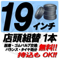 【来店専用】19インチ◆タイヤ組替◆タイヤ交換◆脱着・ゴムバルブ交換・バランス調整・タイヤ処分