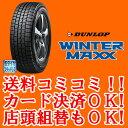 2015〜2016年製造◆送料無料◆WINTER MAXX WM01◆215/55R17◆1本価格◆新品スタッドレス冬タイヤ◆ダンロップ◆ウインターマックス