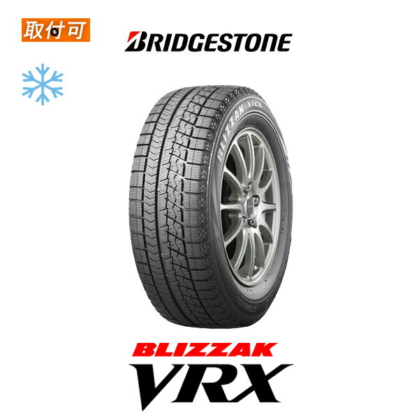 取付対象  2020年製 BLIZZAKVRX225/45R1891S1本価格新品スタッドレスタイヤ冬タイヤブリヂストンBRI