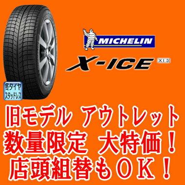 店頭組替OK!送料無料◆X-ICE