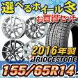 スタッドレスタイヤ ブリヂストン ブリザック レボ GZ 155/65R14 75Q & 選べるホイール 4.5-14 タイヤホイール4本セット 155/65-14 BRIDGESTONE BLIZZAK REVO GZ