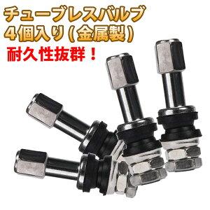 1台分(4個入り) 交換用 金属製チューブレスバルブ(エアーバルブ)