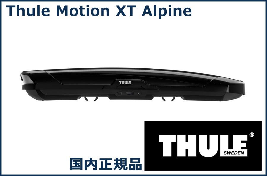 キャリア・ラック, ルーフボックス THULE Motion XT Alpine TH6295-1 XT