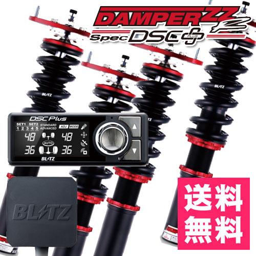 サスペンション, 車高調整キット BLITZ ZZ-R DSC Plus 98463 (MARCH NISMO) 1312 K13
