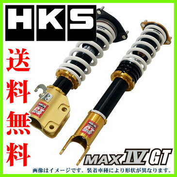 HKS HIPERMAX MAX IV GT トヨタ チェイサー GX100 1G-FE 96/09〜00/10 品番:80230-AT009 ハイパーマックス 車高調